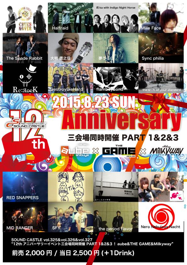 2015.8.23 SUN